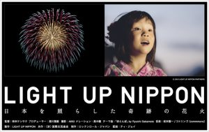LIGHT_UP_NIPPON_MOVIE